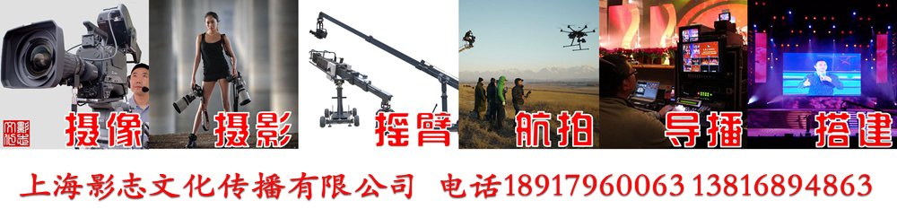 上海摄影摄像上海摇臂摄像上海专业摄影上海专业摄像上海影志摄影摄像公司_上海摄影摄像,上海专业摄影摄像,上海大合影集体照集体照拍摄,上海照片冲印现场打印,上海摇臂摄像,上海摇臂出租