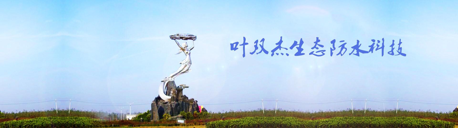 深圳葉雙杰防水2