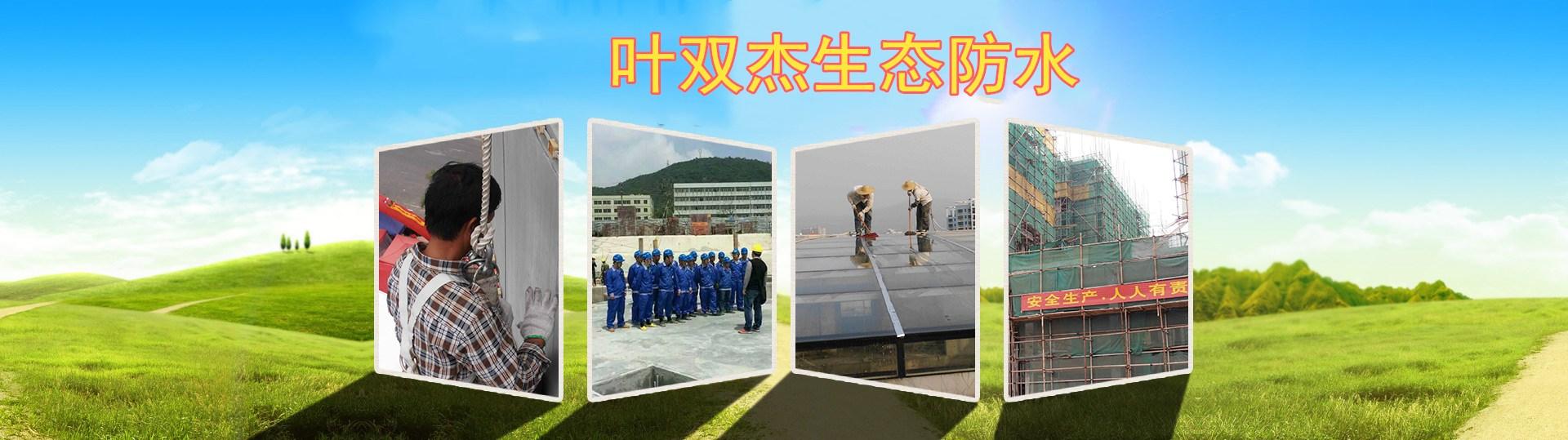 深圳葉雙杰防水公司1