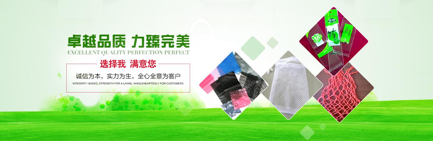 专注从事塑胶包装生产
