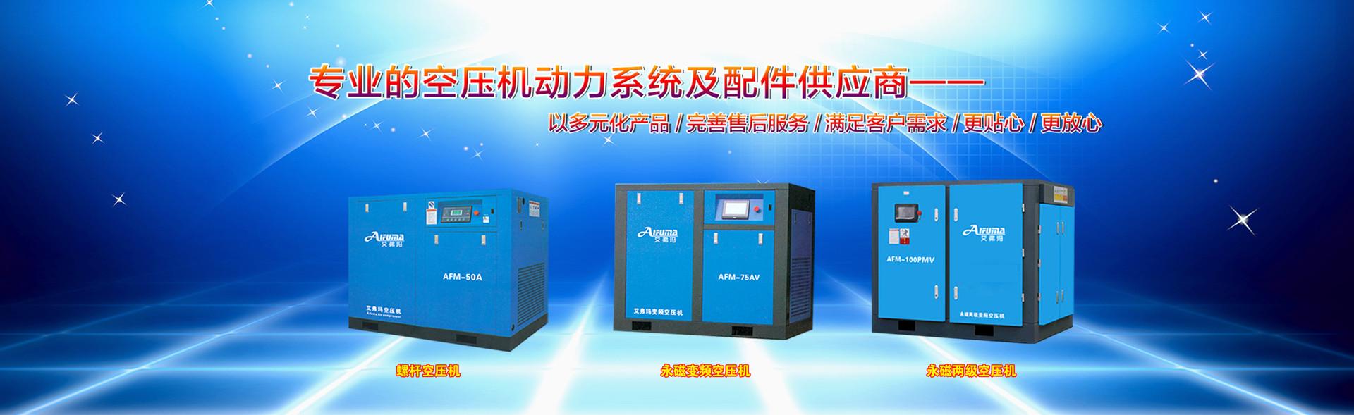 艾弗瑪永磁變頻空壓機
