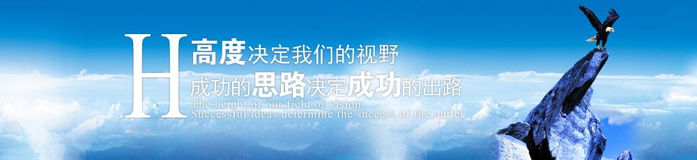 企業介紹Banner1