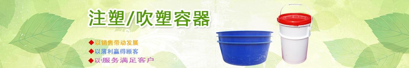 理想型塑胶容器