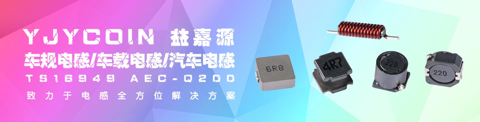 深圳市益嘉源電子有限公司