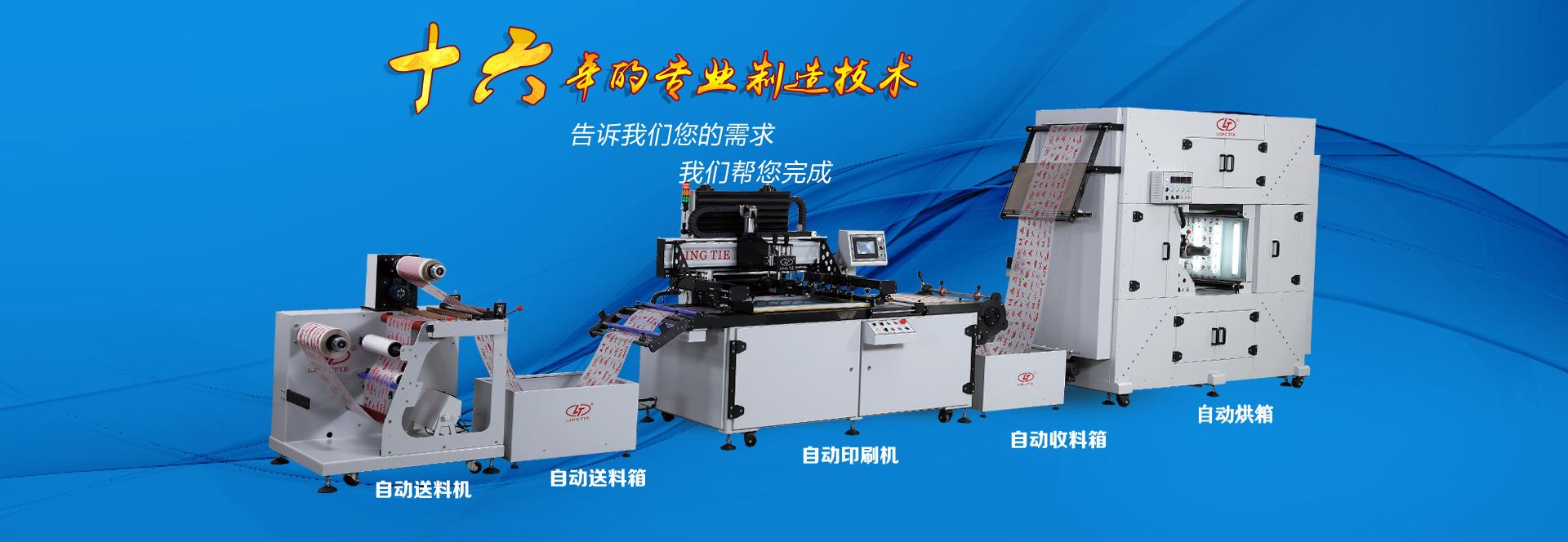 專業制造技術