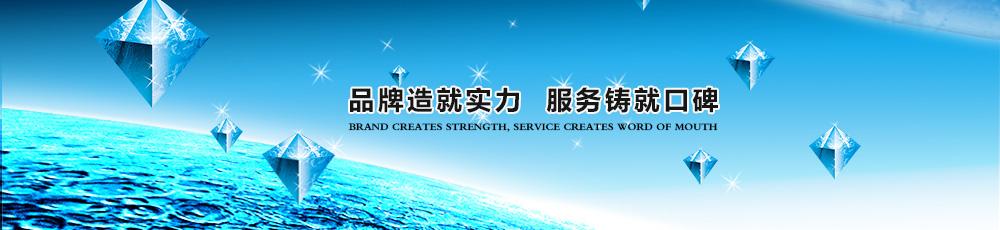 企业先容Banner1