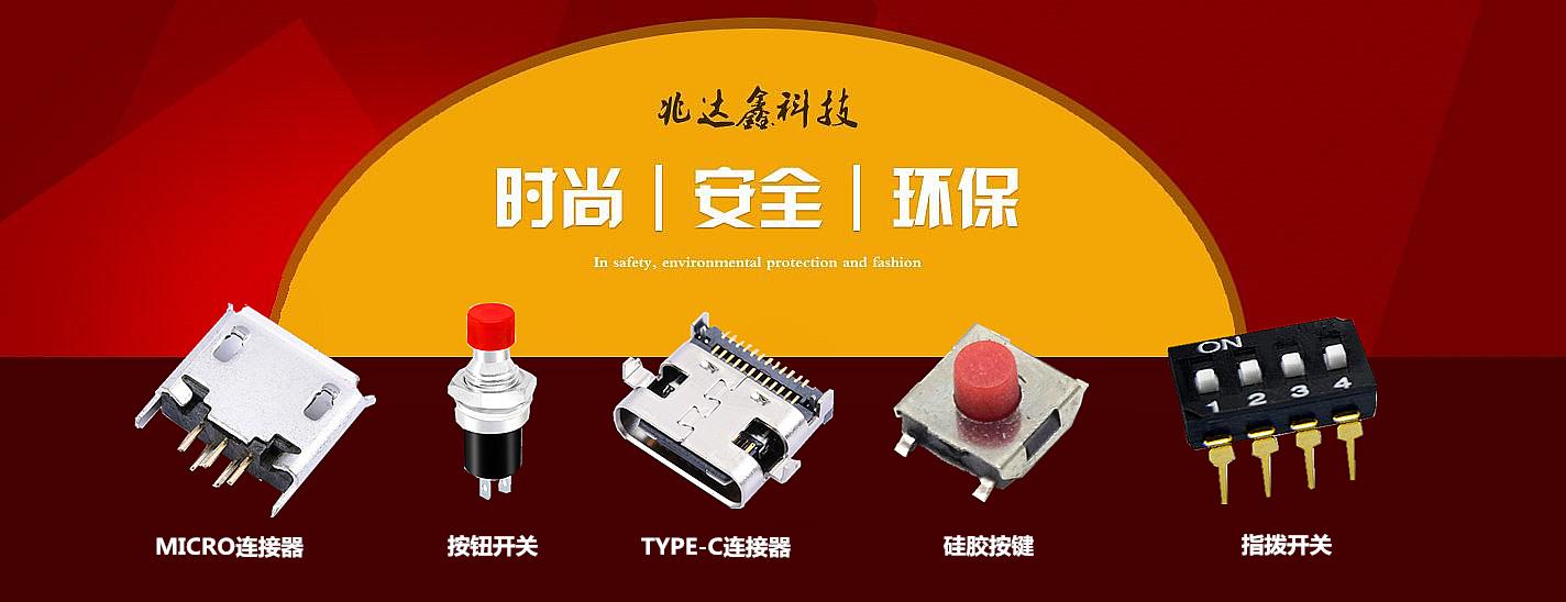 Shenzhen Zhao Daxin Precision Technology Co , Ltd _About Us_Shenzhen