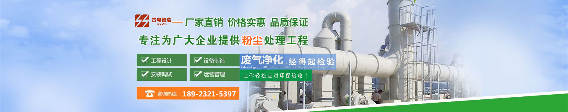 古粵智造提供各種噪音、廢氣、粉塵、污水治理設備