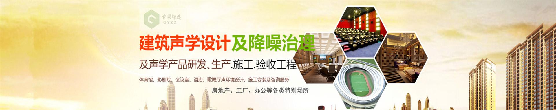 聲學、噪音、廢氣、粉塵、污水治理,盡在古粵環保