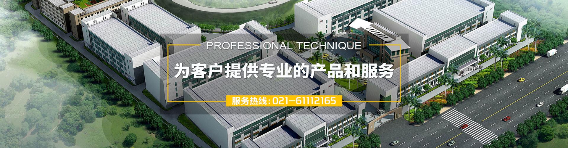 为客户提供专业的产品和服务