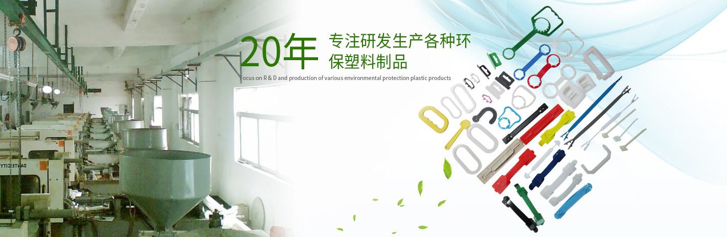 20年專注于環保工程塑料生產