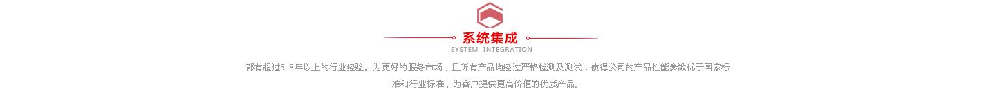 系统集成标题图