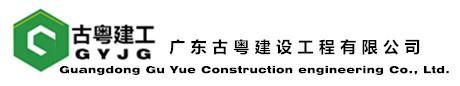 �V�|古�建�O工程有限公司