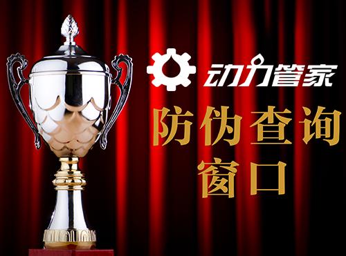 德赢vwin官网下载vwin娱乐网网址.防伪验证中心