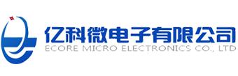 亿科微电子有限公司