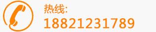 热线:18821231789