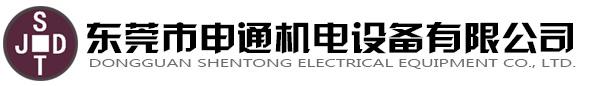 申通机电Logo