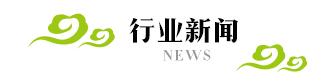 app新闻