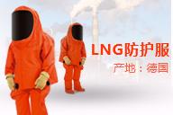 lng防护服