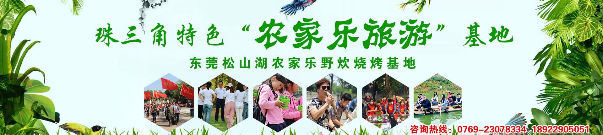 深圳農家樂旅游松湖生態園期待自駕游