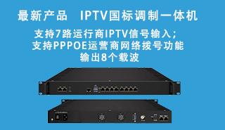 IPTV+調制器一體機