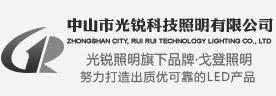 中山市光锐科技照明有限公司