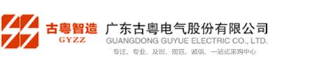 广东古粤电气股份有限公司发电机组厂家