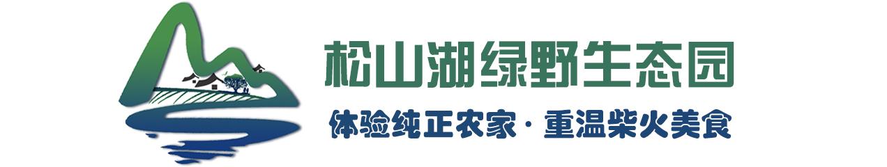 东莞松山湖绿野生态园企业官方LOGO