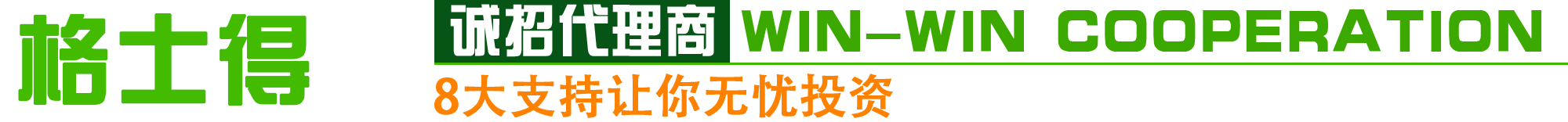 Betway必威_寻找代理商8大支持让你无忧投资