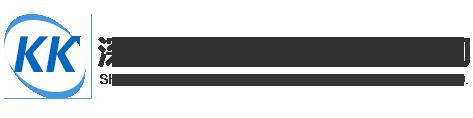 欢迎来到深圳康凯智能科技有限公司网站!