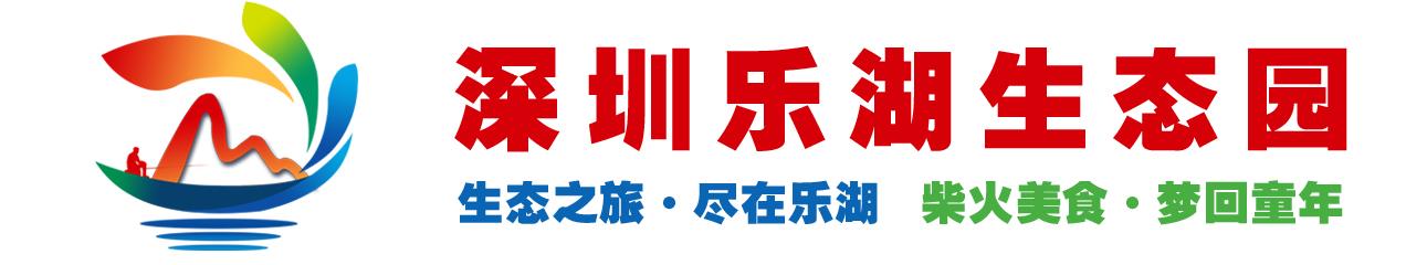 深圳农家乐乐湖生态园企业官方LOGO