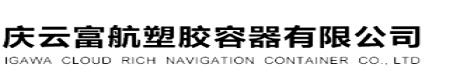庆云富航塑胶容器有限公司