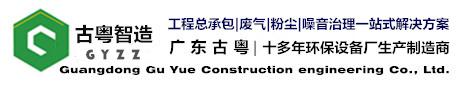 廣東古粵建設工程有限公司