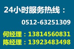 上海自动裁断机电话