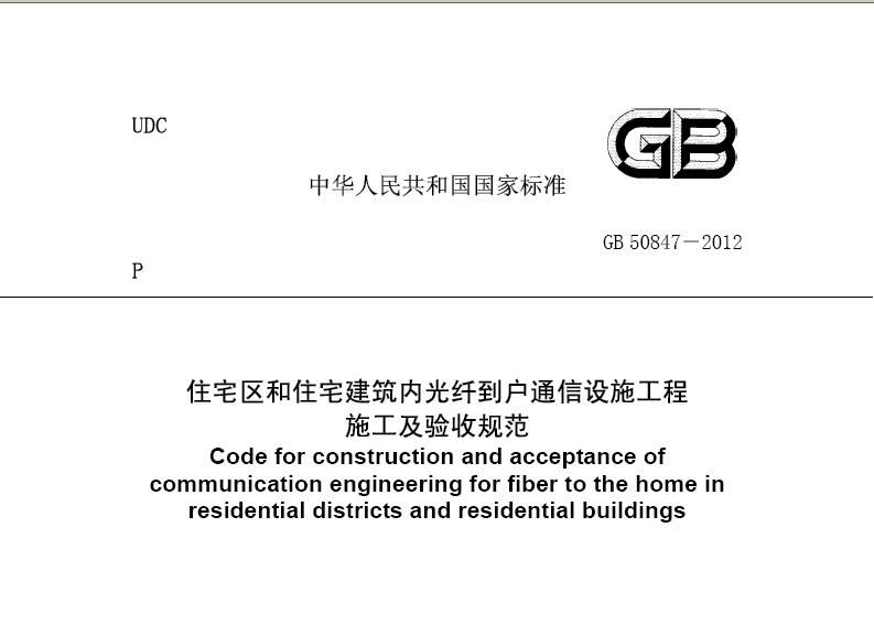 中國電信光纖入戶綜合布線說明