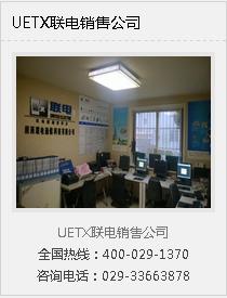 UETX聯電銷售公司