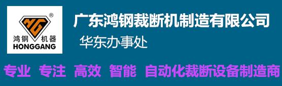 上海裁断机|上海油压裁断机|上海裁断机维修