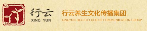 深圳市行云养生文化传播集团有限公司