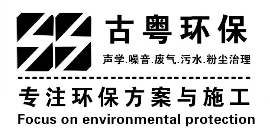 古粤环保Logo