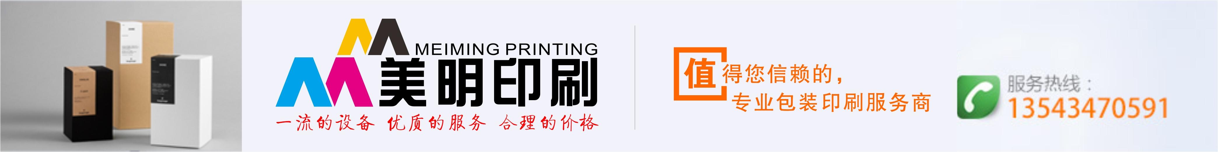广州快艺印刷-您身边的包装印刷助手(诚信-高效-创新)