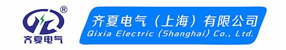 齐夏电气品牌