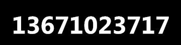 热线13671023717