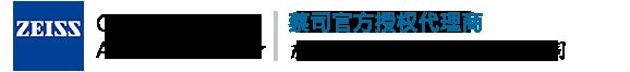 蔡司三坐标 蔡司三坐标测量机 蔡司三坐标测量仪 蔡司三次元 蔡司三坐标官方授权代理商-东莞市三本精密仪器有限公司