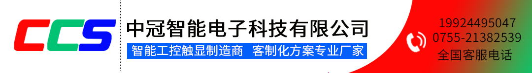 中冠智能AG8平台