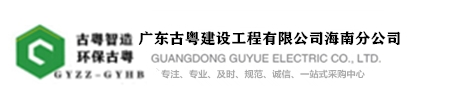 广东古粤建设工程有限公司海南分公司