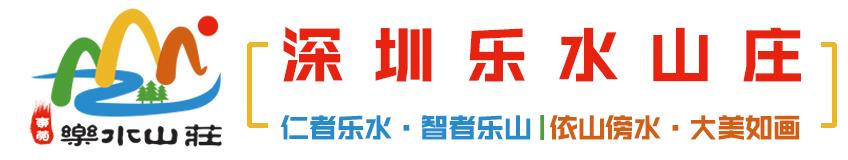 深圳农家乐乐水山庄企业官方LOGO
