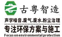 古粤智造环保Logo