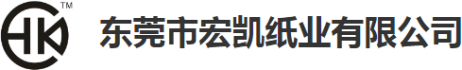 东莞市宏凯纸业有限公司