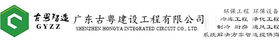 广东古粤建设工程有限公司
