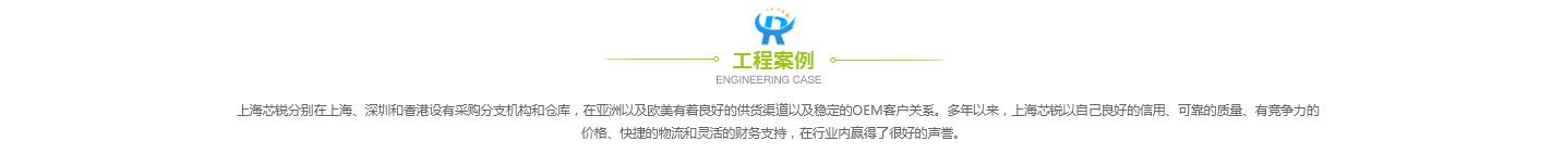 工程案例标题图